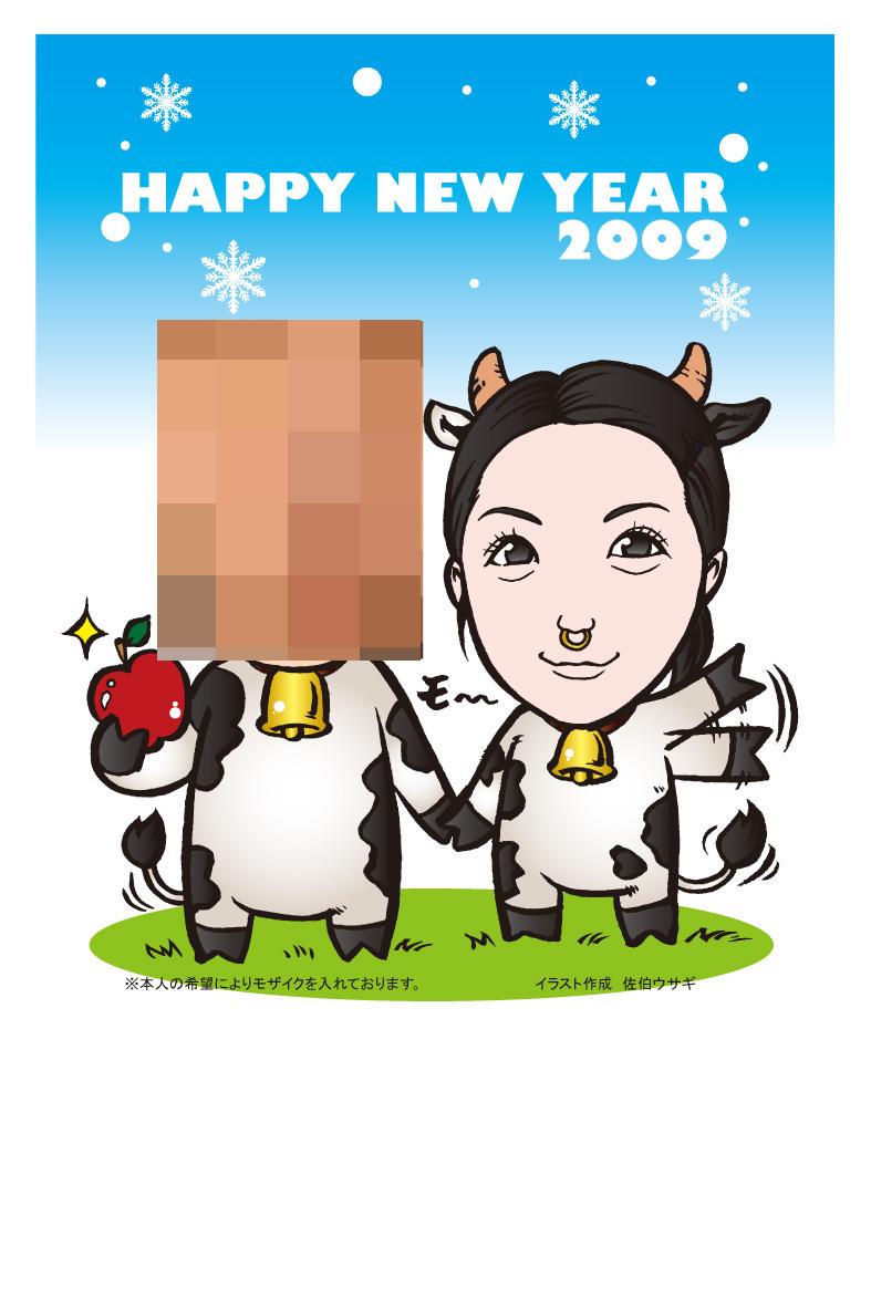 お○き2009年賀状画像