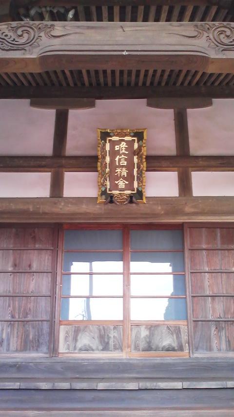唯信寺本堂2