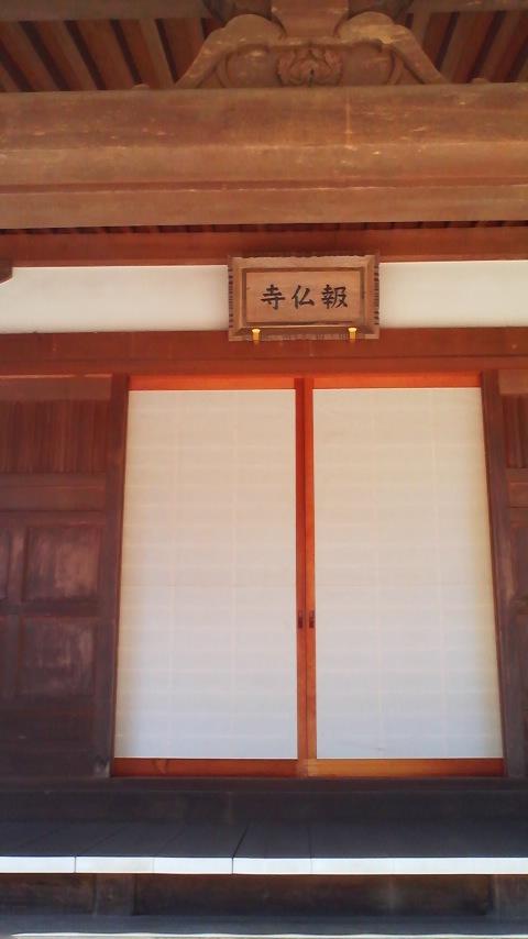 報佛寺本堂2