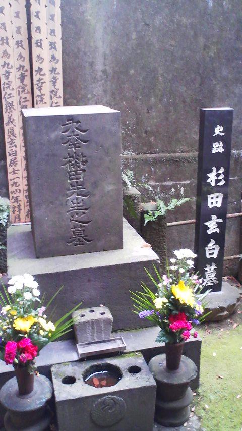 杉田玄白墓