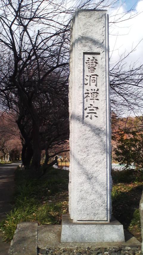 曹洞宗石柱