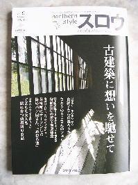 northern style スロウ vol.9