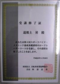 DSCN2627.JPG