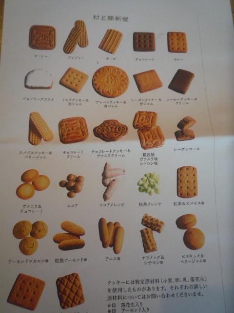 村上開新堂(menu)