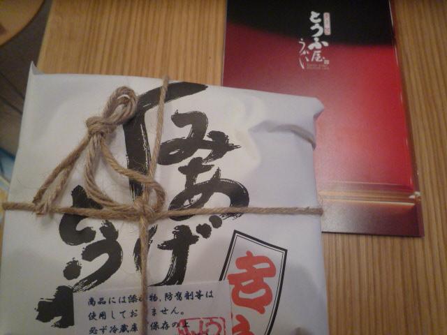 うかい(くみあげ豆腐)