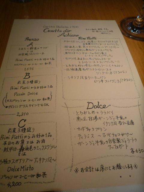 グットドールアッキアーノ(menu)