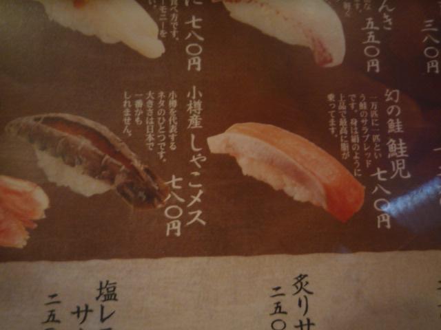 政寿司(シャコメス・鮭児)
