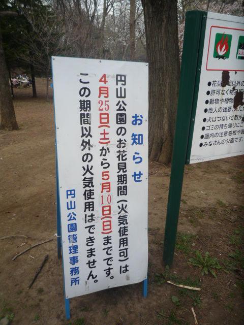 円山公園(お花見の看板)