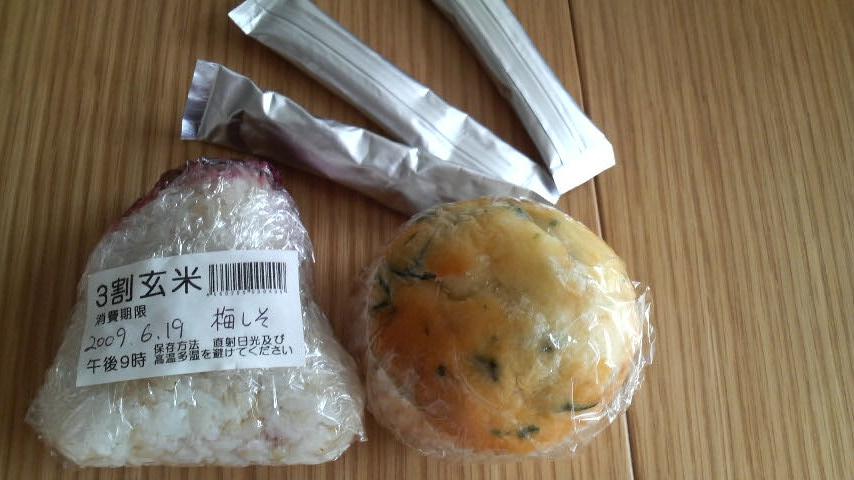 SoyCafe(ほうれん草マフィン・梅しそ玄米おにぎり・コラーゲン)