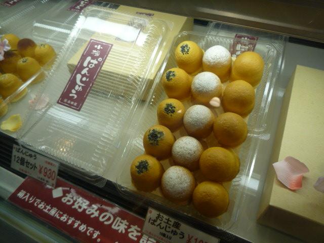 桑田屋(お土産ぱんじゅう)