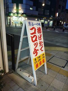 西京屋(看板)