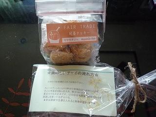 ネパリ・バザーロ(マサラティークッキー・チャイミックス)