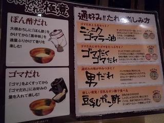 温野菜(menu)