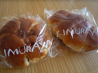 キムラヤ(南瓜パン&クリームパン)