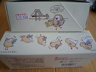 ゆりかもめの玉子(箱) (2)