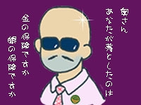 保険屋銀ちゃん