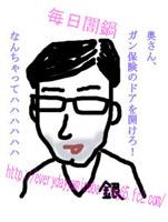 きみこsanの保険屋銀ちゃん