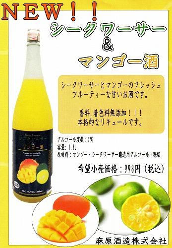 琵琶のさざ波シークワーサー&マンゴー酒入荷!