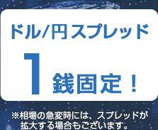 ドル円1銭