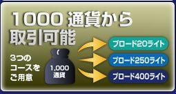 ブロード1000通貨