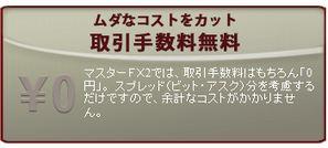IDO 手数料0円