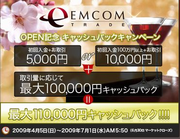 EMCOM1.jpg