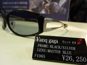 fishing-vanq-gaga-1