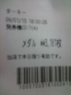 20090113140016.jpg