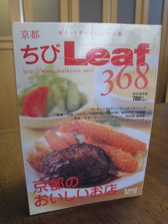 『ちびLeaf』 ~京都のおいしいお店~