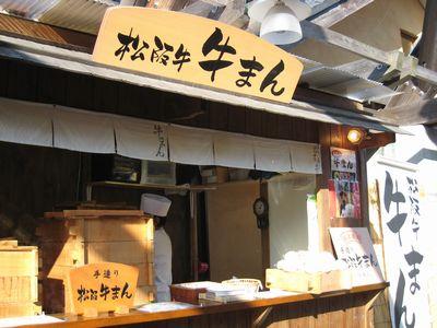 松阪牛 牛まん お店