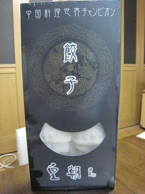 皇朝の餃子 パッケージ