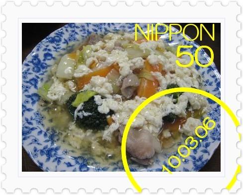 切手風 白菜の中華炒め