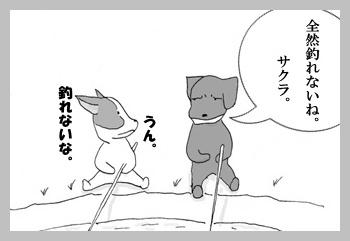 釣りに行ったけど。2