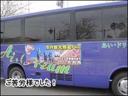 綺麗なバスでしょ?