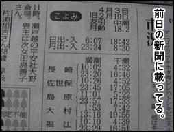 前日の新聞