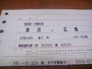 tokyuu8.jpg