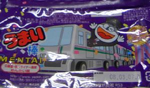 umaiboo_20071125155810.jpg