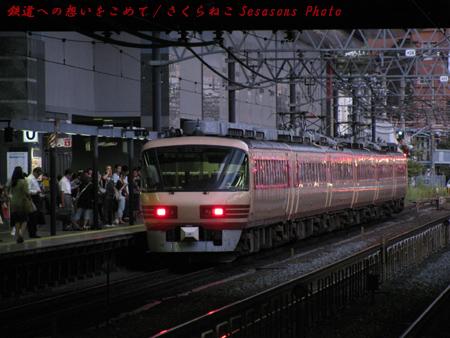雷鳥京都駅後追いp
