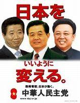 日本をいいように変える