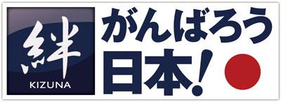 kizuna.jpg