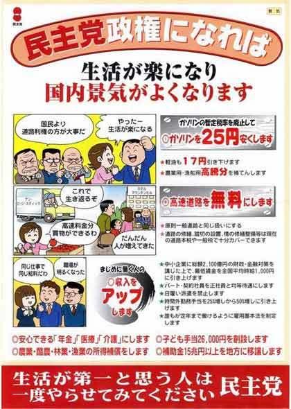 minsyutoumanifesuto-thumbnail2.jpg
