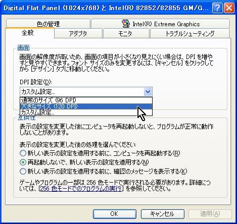 20081124_画面詳細DPI.
