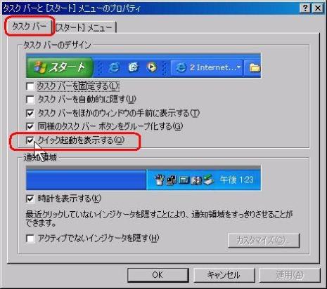 20081128_クイック起動.JPG