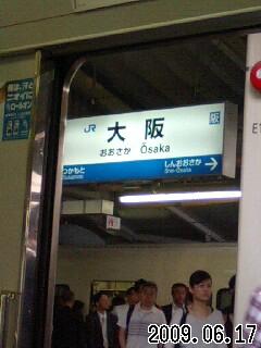 新幹線 大阪
