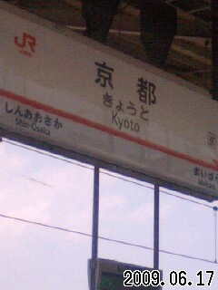 新幹線 京都