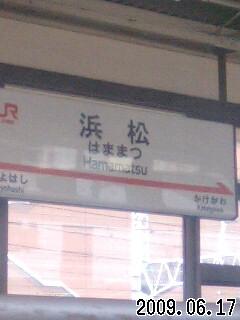 新幹線 浜松