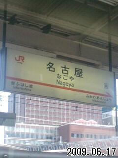 新幹線 名古屋