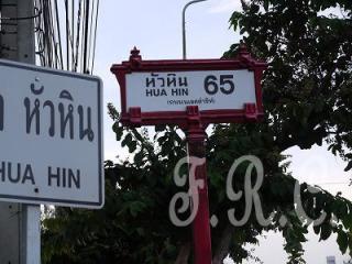 タイ フアヒン バンコク プーケット 観光旅行