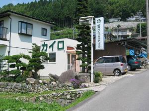 長野県下伊那郡高森町山吹4660-2、佐野カイロプラクティックオフィス玄関部分