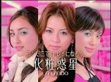 s_s_karina_keshouwakusei.jpg